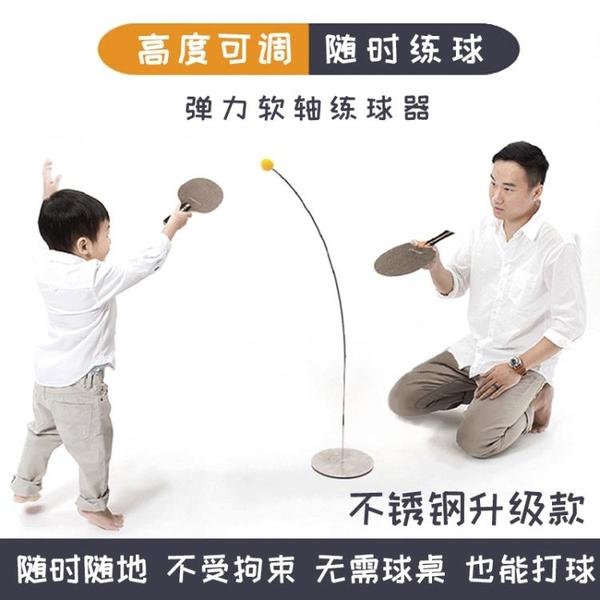 兵乓球訓練器 彈力軟軸兒童乒乓球練球器單人自練訓練神器家用不銹鋼健身器玩具 mks宜品