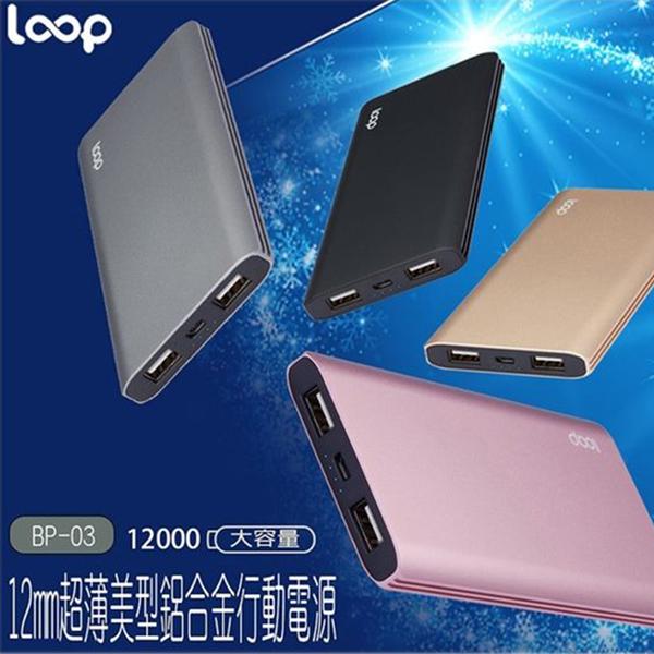 【94號鋪】LOOP 12000mAh超薄鋁合金雙輸出行動電源BP-03(灰)