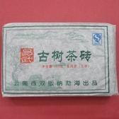 【歡喜心珠寶】收藏品【雲南易武古樹茶磚】2007年普洱茶,生茶磚,生茶250g/1磚,超低價售出