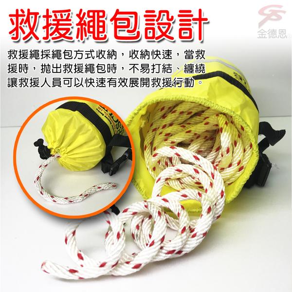 金德恩 台灣製造 環扣式水上救生拋繩器/漂浮繩/水域救援