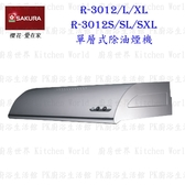 【PK 廚浴 館】高雄櫻花牌R3012SL 單層式除油煙機不銹鋼 R3012  店面可