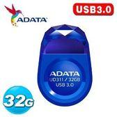 【台中平價鋪】全新 ADATA 威剛 UD311 32GB USB3.0 隨身碟 終生保固