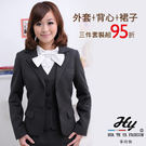 【HTY-619】華特雅 - 3件套裝優...