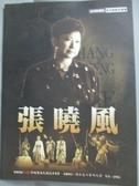【書寶二手書T2/傳記_WFK】台灣戲劇館資演戲劇家:張曉風_金明瑋
