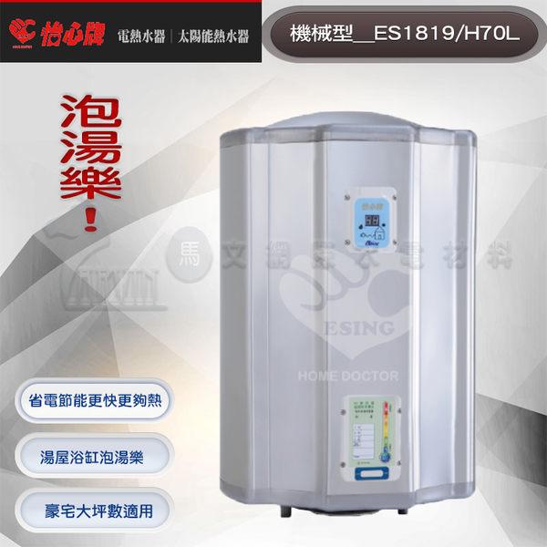 『怡心牌熱水器』 ES-1819 直掛式/橫掛式電熱水器 70公升 220V ES-經典系列(機械型)