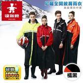 【達新牌】達新將尼龍全開雨衣-橘/黑 / C08_O。 時尚好穿又好看。