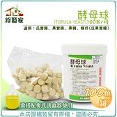 【綠藝家003-A37-4】酵母球 (TORULA YEAST) 100顆 / 罐