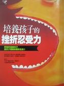 【書寶二手書T8/親子_NHS】培養孩子的挫折忍受力_王雪梅、王雪琴