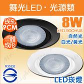【有燈氏】舞光 浩克 8W LED 崁燈 9公分 9cm 高亮度 白 黃 自然光 可調角度【LED-9DOHU8】