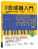圖解合成器入門:只要懂構造原理與操作概念,任何聲音都能 出來!~城邦讀書花園~