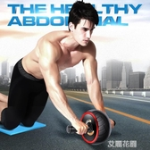 自動回彈健腹輪腹肌輪男士訓練器收腹健身器材家用女滾滑輪QM『艾麗花園』