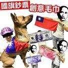 台灣製造批發價 千元鈔票毯子 國旗 美金...
