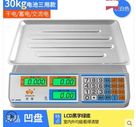 電子秤商用公斤計算,無台斤計算