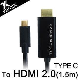 平廣 TYPE-C轉HDMI2.0 4K電視 影像轉接線1.5M HDMI 2.0 影像傳輸 快速傳輸 線 線材 3.1