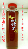 ❤支持台灣小農❤阿里山天然蜂蜜800克❤野生蜂蜜花蜜野蜜天然沖泡飲品茶農蜂農特產伴手禮送禮