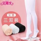 舞蹈襪 舞蹈襪兒童女童襪褲白色加厚秋冬女絲襪練功連褲襪連身襪子打底褲 怦然心動