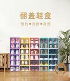 6個裝 鞋子收納盒透明鞋子整理箱塑料簡易收納鞋櫃【宅貓醬】