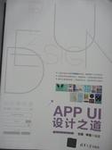 【書寶二手書T1/大學資訊_ZFV】APP UI設計之道_甘霖等
