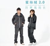 【雙龍牌 ER416620 蜜絲絨 2.0 防寒風雨衣 兩件式 雨衣 2色可選 】可拆式背心、超強防水