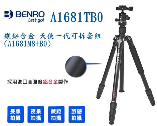 《映像數位》BENRO百諾 A1681TB0 鎂鋁合金 旅遊天使一代可拆套組(A1681M8+B0)*1