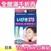 日本 TO-PLAN 口鼻貼60枚 防打呼 口鼻貼 防鼻鼾貼 打鼾 睡覺 安眠 舒眠【小福部屋】