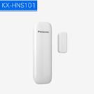 【IP網路】Panasonic DECT雲端監控系統--門/窗感應器(KX-HNS101)