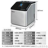 沃拓萊制冰機商用家用25KG小型奶茶店方冰不銹鋼制冰機 小型迷你igo 美芭