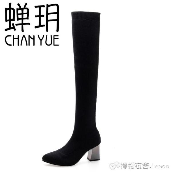 新款瘦瘦靴襪子靴透氣女靴彈力靴膝上靴高筒靴子長筒靴襪靴 檸檬衣舎