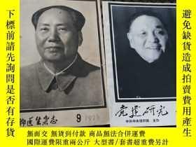 二手書博民逛書店領袖去世紀念專輯罕見毛主席等Y262069 雜誌 人民文學等 出
