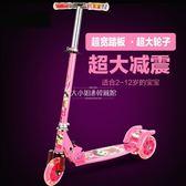 兒童滑板車可折疊滑滑車踏板車【大小姐韓風館】