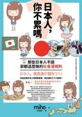 (二手書)日本人,你不累嗎?那些日本人不說、卻都這麼做的社會潛規則