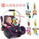 安全座椅 安撫玩具 風鈴【KA0126】寶寶外出 安撫 嬰幼兒 益智 玩具 手推車  嬰兒床 牙膠玩具