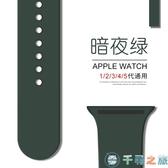 iwatch5/4/3/2代適用apple watch錶帶運動蘋果手表表帶【千尋之旅】