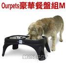 ◆MIX米克斯◆美國Ourpets.架高豪華餐盤組【M號】11491寵物必備餐桌,幫助進食不易嘔吐