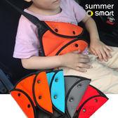 09-18款新Smart汽車內飾用品  兒童安全帶限位器 安全帶三角固定 卡布奇诺igo