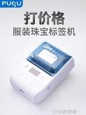 璞趣Q00服裝吊牌超市價格打碼機全自動打價機手持熱敏不乾膠條形碼價格標簽機價簽印象家品