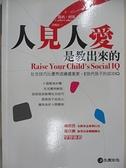【書寶二手書T3/溝通_GZS】人見人愛是教出來的_沈曉鈺, 凱西.柯