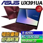 【ASUS華碩】【零利率】UX391UA-0123B8250U 勃艮地酒紅 ◢13.3吋極輕薄美型筆電 ◣