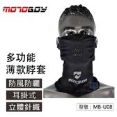 【薄款】防曬耳掛脖套 防曬面罩 脖套 吸濕排汗 透氣 掛耳設計 MB-U08