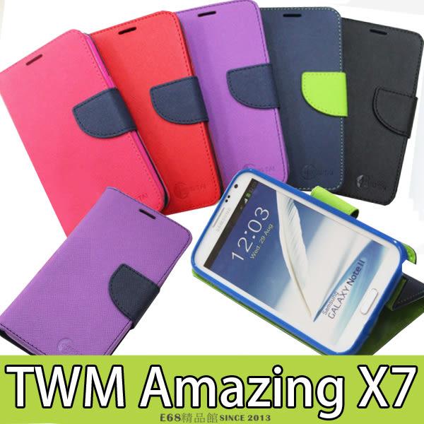 E68精品館 雙色皮套 台灣大 TWM Amazing X7 撞色 側翻支架 保護套 矽膠軟殼 手機套 手機殼 可立