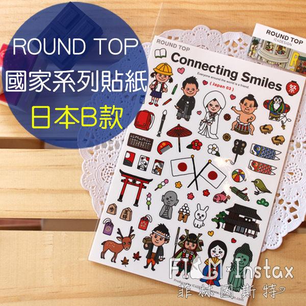 菲林因斯特《 日本3 和紙貼紙 》 日本進口 ROUND TOP 裝飾貼紙