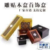 珠寶首飾盒木質高檔佛珠盒子項鏈吊墜包裝盒【英賽德3C數碼館】