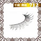 千緹 傳統7系列 ★712★  大眼娃娃假睫毛專賣店 近千種假睫毛品牌及款式