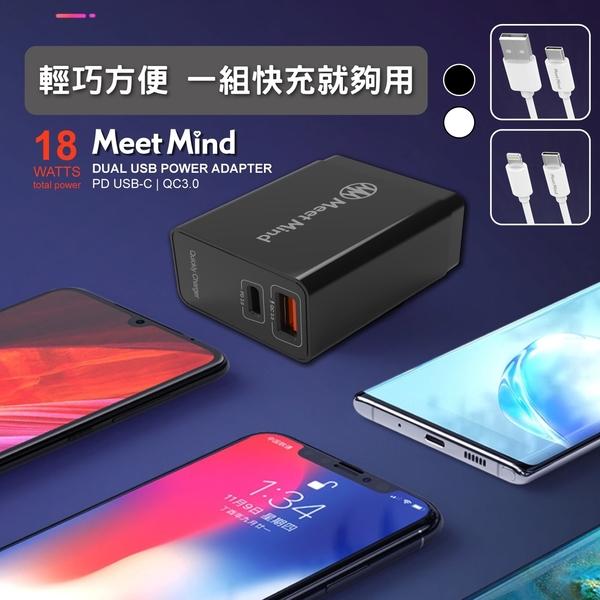【94號鋪】Meet Mind 平優系列PD/QC 18W 雙線快速充電組2孔1A1C (2色)