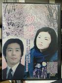 影音專賣店-Y59-164-正版DVD-日片【初戀】-田中麗奈 真田廣之