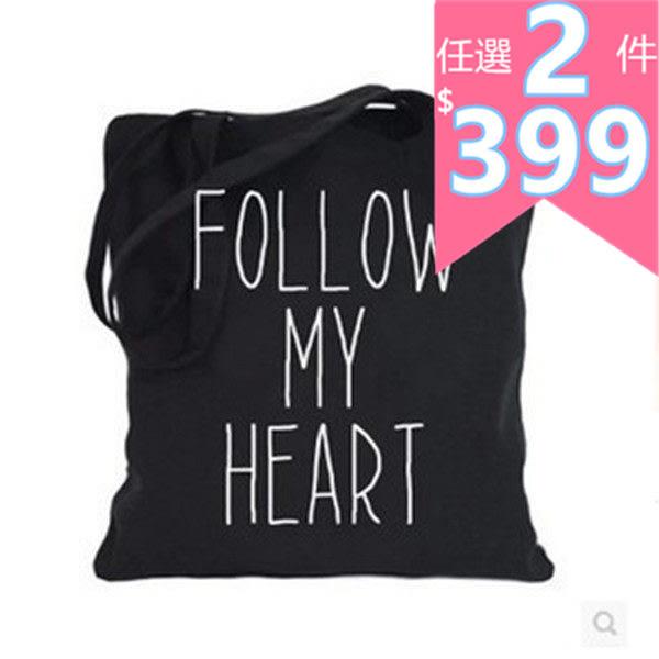 帆布包-開口拉鍊款-My Heart 跟隨我心側背帆布包手提包-寶來小舖-H68 現貨販售