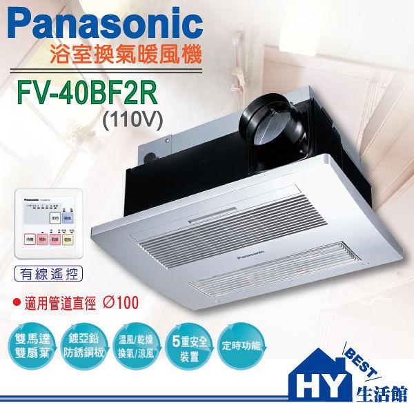 國際牌浴室暖風乾燥機FV-40BF2R (110V)【暖風機 多功能換氣扇】