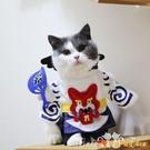 寵物狗狗衣陰陽師貓裝咪衣服搞笑搞怪直立變身裝【小獅子】