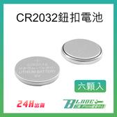 現貨 CR2032鈕扣電池 6顆入 3V 紐扣電池 水銀電池 錳鋅電池 鹼性電池 碳鋅電池