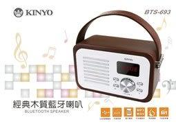 新竹【超人3C】KINYO BTS-693 經典木質藍芽手提喇叭/附遙控器/輕巧/攜帶方便/聚會/戶外/內建麥克風